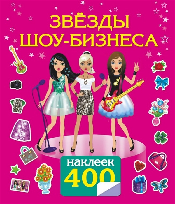 Звезды шоу-бизнеса 400 наклеек