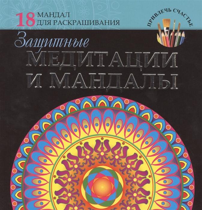 Богданова Ж. Защитные медитации и мандалы 18 мандал для раскрашивания богданова жанна цветок жизни женские арт медитациидля раскрашивания