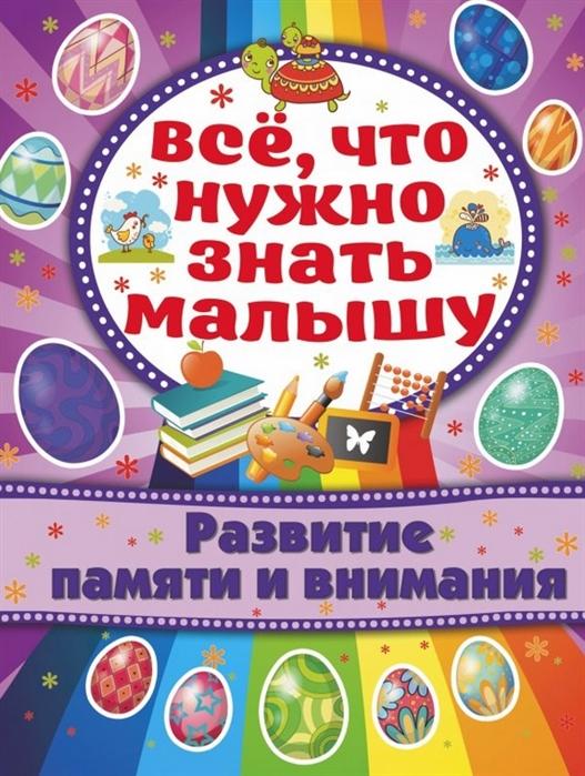 Бондарович А. Развитие памяти и внимания Все что нужно знать малышу недорого