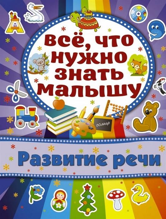 Бондарович А. Развитие речи Все что нужно знать малышу недорого