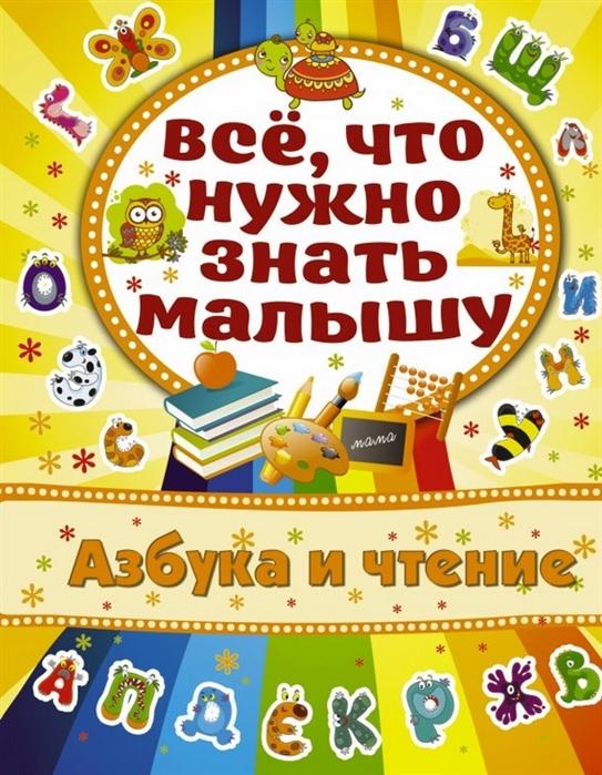 Бондарович А. Азбука и чтение Все что нужно знать малышу цены
