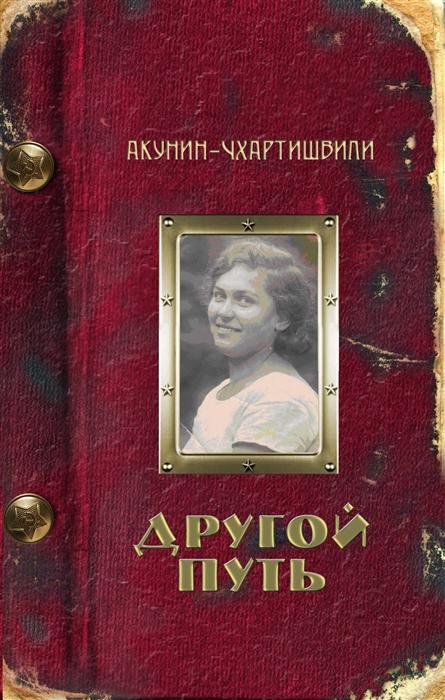 цена на Акунин-Чхартишвили Другой Путь