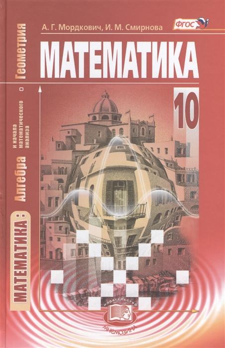 Математика алгебра и начала математического анализа геометрия 10 класс Учебник для учащихся общеобразовательных организаций базовый уровень 12-е издание стереотипное