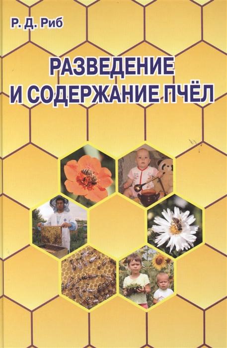 Риб Р. Разведение и содержание пчел