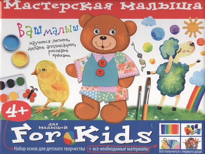 Мастерская малыша Набор основ для детского творчества все необходимые материалы Ваш малыш научиться лепить делать аппликацию рисовать красками мастерская малыша чемоданчик 5 набор основ и материалов для творчества