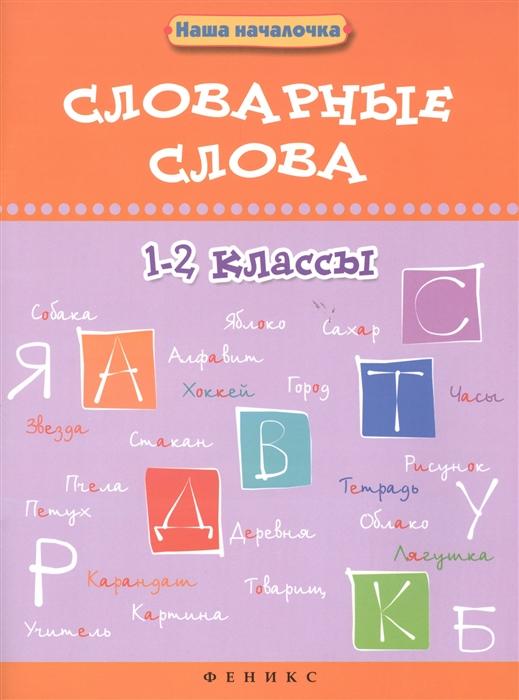 Елынцева И. Словарные слова 1-2 классы елынцева и словарные слова 3 класс