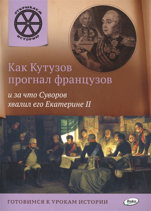 цены на Владимиров В. Как Кутузов прогнал французов и за что Суворов хвалил его Екатерине II Готовимся к урокам истории  в интернет-магазинах