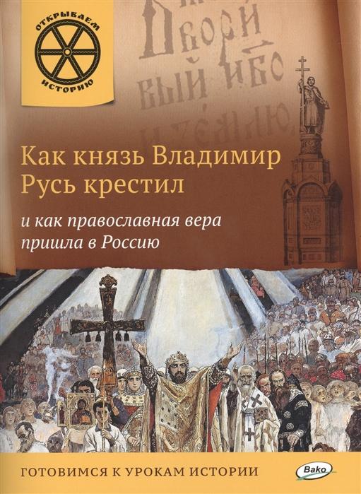 Владимиров В. Как князь Владимир Русь крестил и как православная вера пришла в Россию Готовимся к урокам истории