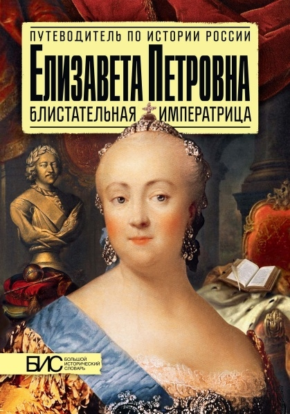Фото - Чернова М. Елизавета Петровна Блистательная императрица русская императрица елизавета царица всей земли