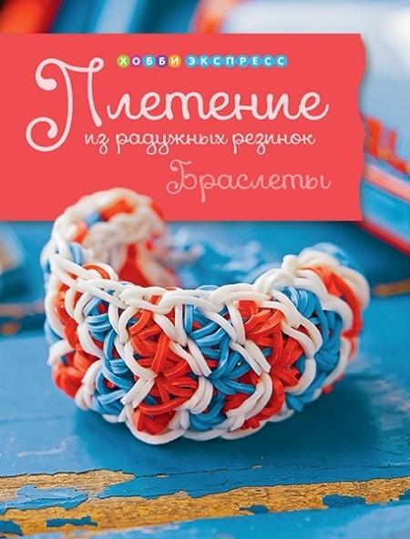 Хоппинг Л. Плетение из радужных резинок Браслеты браслеты