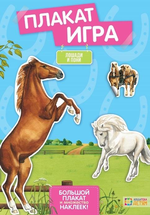 Красинская Н., Кусый И. (ред.) Лошади и пони Большой плакат и множество наклеек бологова в ред лошади и пони забавные наклейки более 60 наклеек