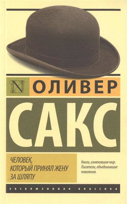 Сакс О. Человек который принял жену за шляпу сакс оливер человек который принял жену за шляпу