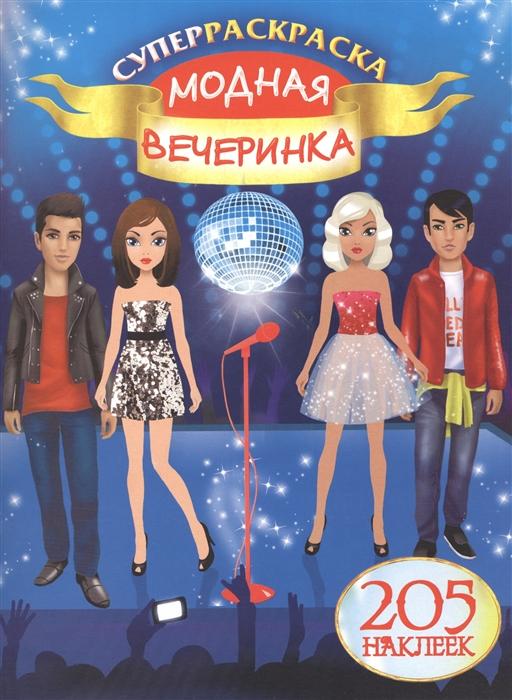 Модная вечеринка Суперраскраска 205 наклеек