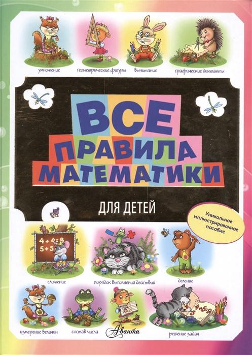 Фетисова М. Все правила математики для детей Уникальное иллюстрированное пособие фетисова м ред тесты для лучших подруг