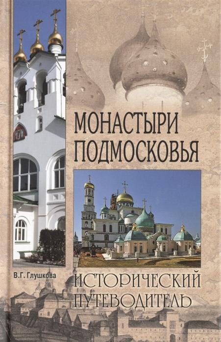 Глушкова В. Монастыри Подмосковья