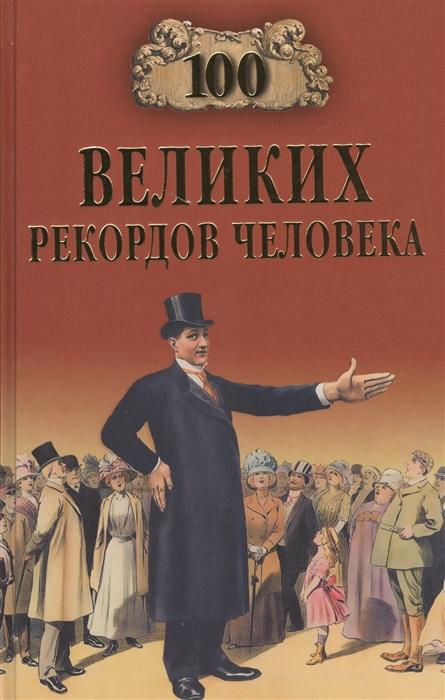 Бернацкий А. 100 великих рекордов человека бернацкий а сто великих загадок биологии