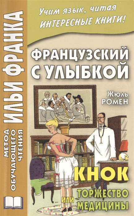 Knock ou Le triomphe de la Medecine Кнок или Торжество медицины Французский с улыбкой Учим язык читая интересные книги