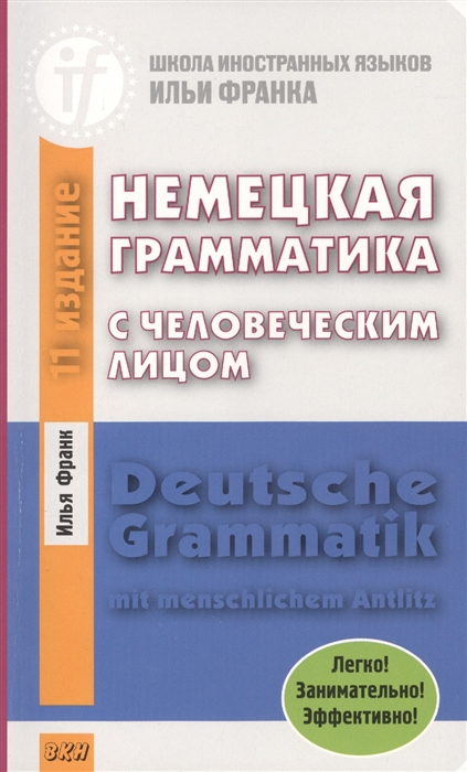 Франк И. Deutsche Grammatik mit menschlichem Antlitz Немецкая грамматика с человеческим лицом Легко Занимательно Эффективно