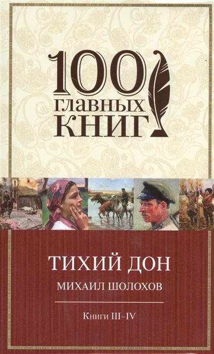 Шолохов М. Тихий Дон Книги III-IV книги эксмо тихий дон книги iii iv