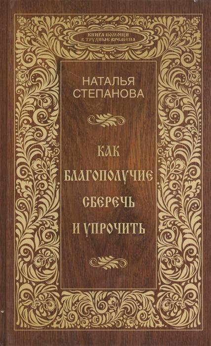 Степанова Н. Как благополучие сберечь и упрочить