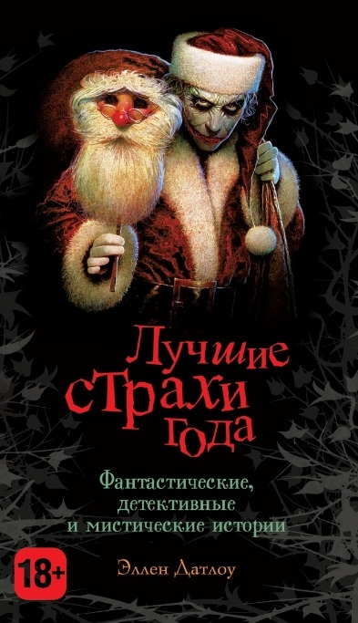 Лучшие страхи года Фантастические детективные и мистические истории