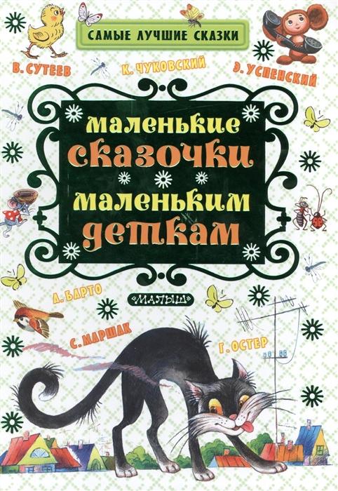 Чуковский К., Успенский Э., Барто А., Остер Г. Маленькие сказочки маленьким деткам цена