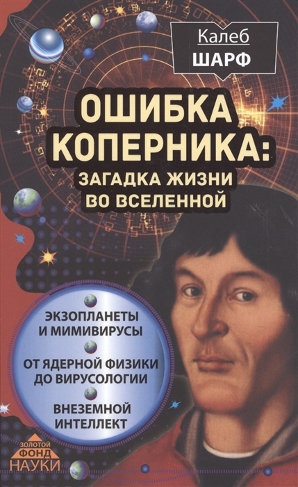Шарф К. Ошибка Коперника загадка жизни во Вселенной