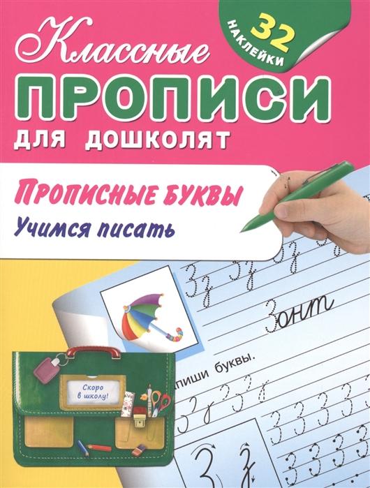 Прописные буквы Учимся писать 32 наклейки