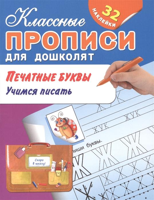 Двинина Н. (худ.) Печатные буквы Учимся писать 32 наклейки цена