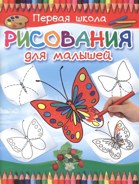 Глотова В. (худ.) Первая школа рисования для малышей