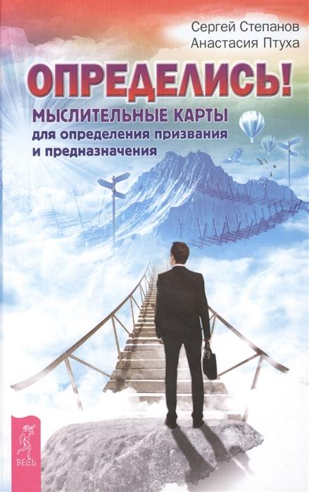 Степанов С., Птуха А. Определись Мыслительные карты для определения призвания и предназначения