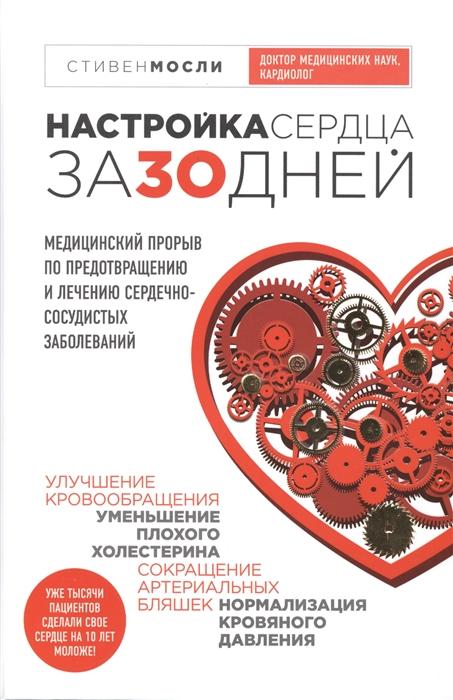 Настройка сердца за 30 дней Медицинский прорыв по предотвращению и лечению сердечно-сосудистых заболеваний