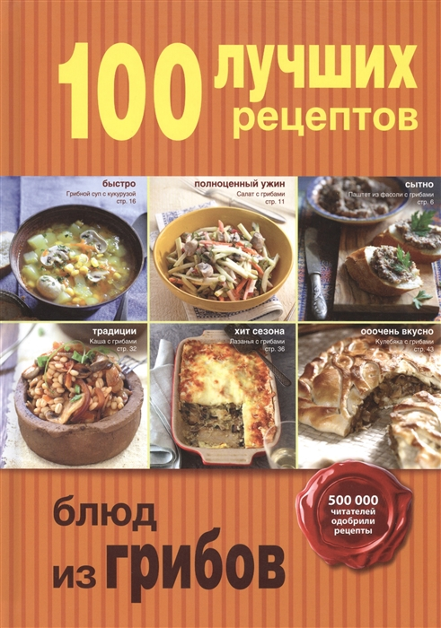 Бразовская Ю., Голенков П. и др. 100 лучших рецептов блюд из грибов dr oetker пикантфикс для грибов 100 г