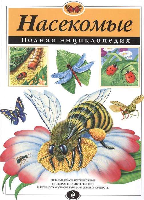 Грин Т. Насекомые Полная энциклопедия махаон энциклопедия discovery education насекомые
