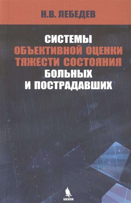 Лебедев Н. Системы объективной оценки тяжести состояния больных и пострадавших