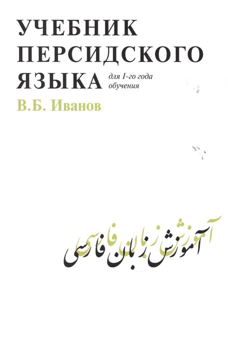 Иванов В. Учебник персидского языка Для 1-го года обучения с а кузьмин учебник арабского языка для первого года обучения