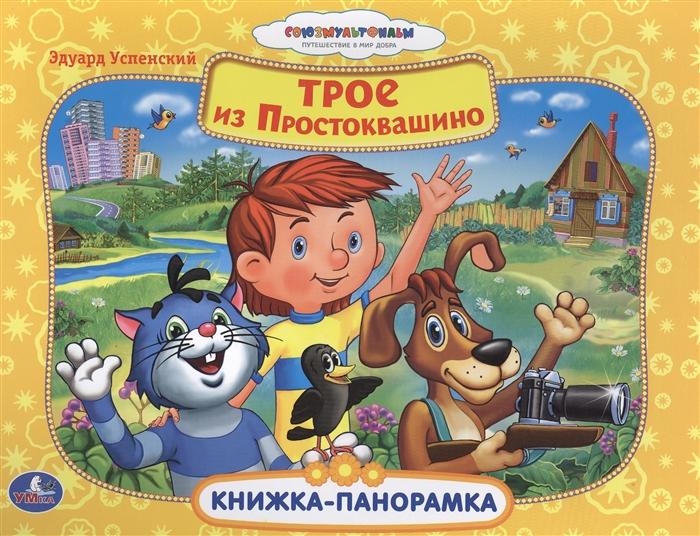 Успенский Э. Трое из Простоквашино Книжка-панорамка книжки игрушки умка книжка пазл трое из простоквашино