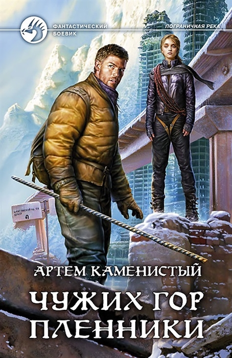 Каменистый А. Чужих гор пленники Роман цена в Москве и Питере