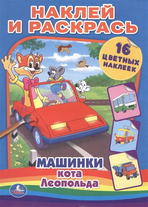 Козырь А ред-сост Машинки кота Леопольда Наклей и раскрась 16 цветных наклеек