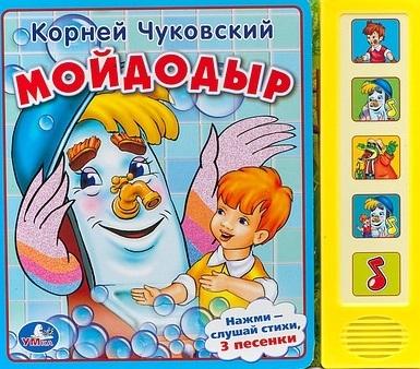 цены на Чуковский К. Мойдодыр  в интернет-магазинах