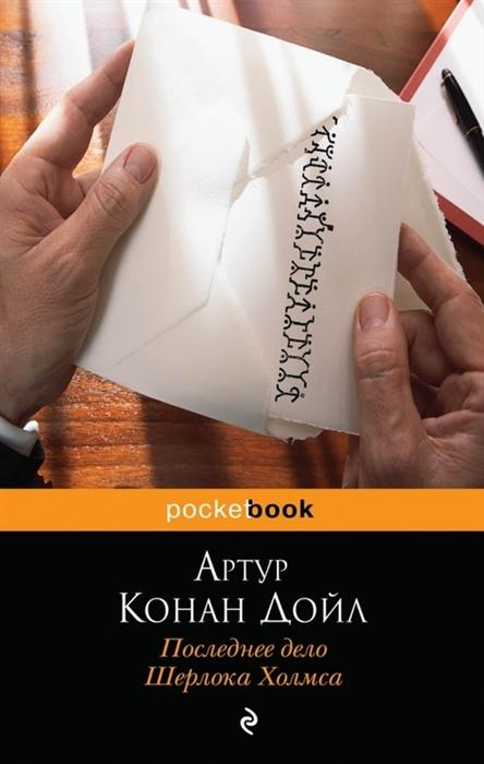 Дойл А. Последнее дело Шерлока Холмса