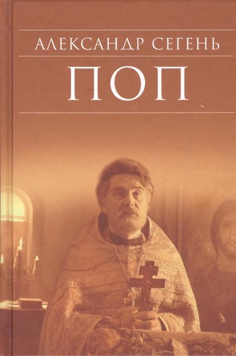Поп (Сегень А.) - купить книгу с доставкой в интернет-магазине «Читай-город». ISBN: 978-5-7533-1032-3