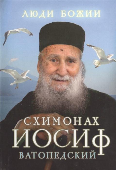 Рожнева О. (сост.) Схимонах Иосиф Ватопедский