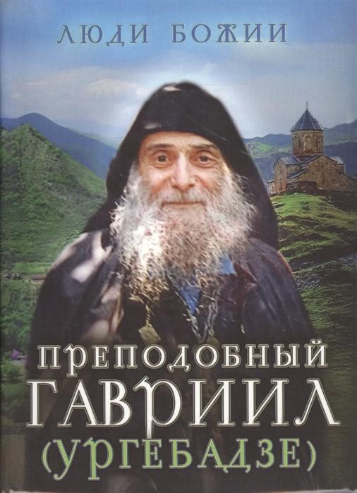 Рожнева О. (сост.) Преподобный Гавриил Ургебадзе