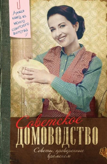 Тихонова И. Советское домоводство 600 практ советов домоводство