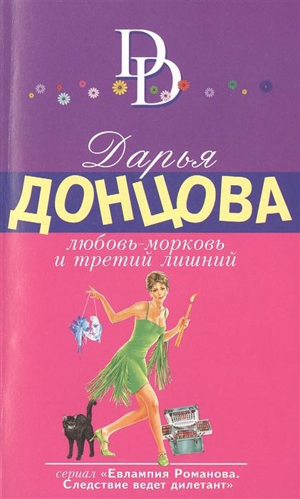 Донцова Д. Любовь-морковь и третий лишний стоимость