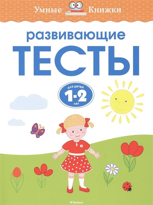 Земцова О. Развивающие тесты для детей 1-2 лет земцова о тесты для детей 1 2 лет