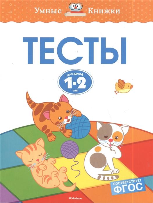 Земцова О. Тесты для детей 1-2 лет земцова о тесты для детей 1 2 лет