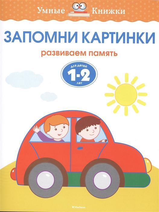 Земцова О. Запомни картинки Развиваем память Для детей 1-2 лет земцова о задачки для ума развиваем мышление для детей 1 2 лет