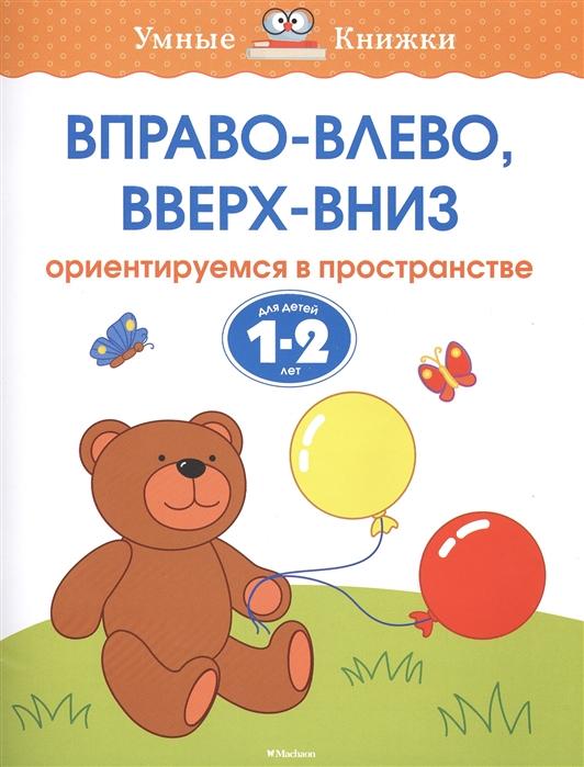 Земцова О. Вправо-влево вверх-вниз Ориентируемся в пространстве Для детей 1-2 лет земцова о ожившие буквы начинаем говорить для детей 1 2 лет